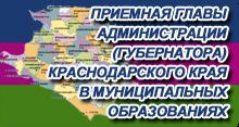Приемные главы администрации Краснодарского края в муниципальных образованиях края