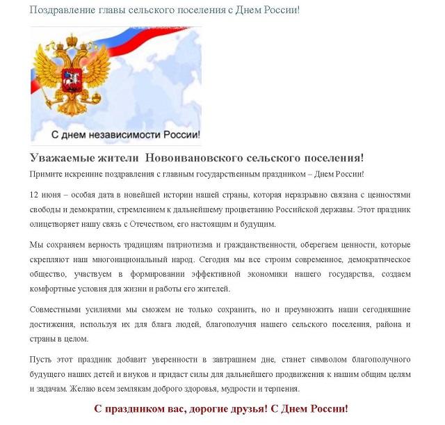 Официальное поздравление главы с днем россии