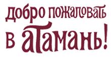 Атамань - казачья станица